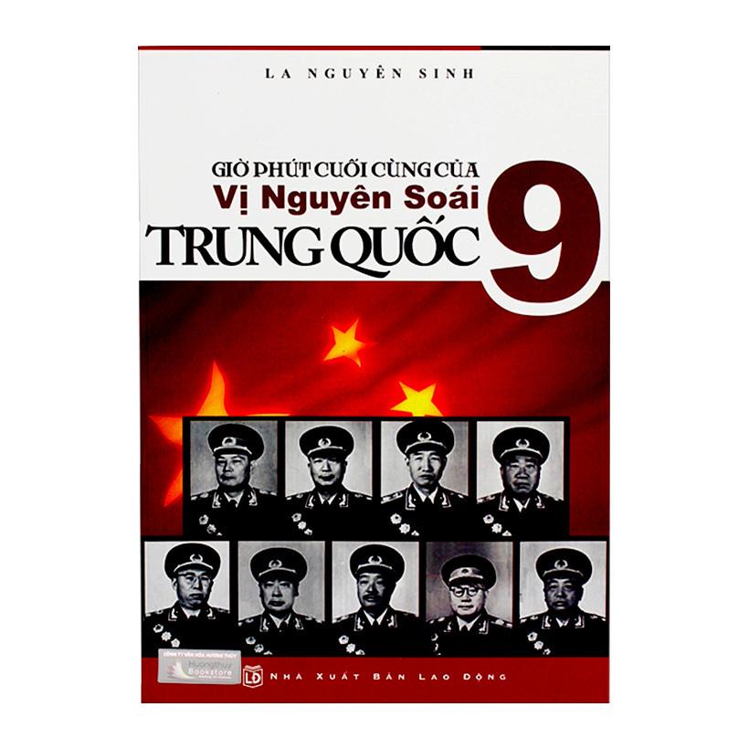 Giờ Phút Cuối Cùng Của 9 Vị Nguyên Soái Trung Quốc (Tái Bản 2013) - La Nguyên Sinh