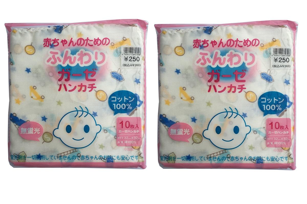 Bộ 2 Túi 10 khăn sữa 02 lớp có hình 32x32(cm) 100% cotton