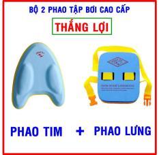 COMBO 2 Phao Tập Bơi Cho Bé ( PHAO LƯNG + PHAO TIM ) – Phao Cao Cấp Thắng Lợi
