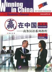 Tiếng Hoa thương Mại sơ cấp Winning in China Business