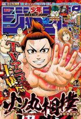 Tạp chí Weekly Shonen Jump 週刊少年ジャンプ – 2018年10月15日号