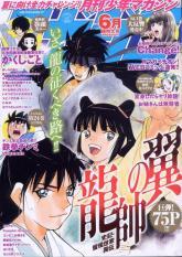 Tạp chí Monthly Shonen Magazine 月刊少年マガジン – 2018年 6月号