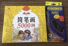 Quyển sách vẽ 5000 và 12 bút chì màu kèm