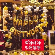 Set bóng sinh nhật kèm 50 vỏ bóng đen vàng, ly chai , rèm