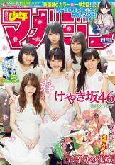 Tạp chí Weekly Shonen Magazine 週刊少年マガジン – 第19号 – 2018年4月25日