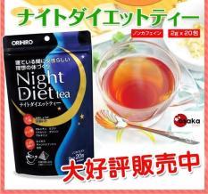 Trà Giảm Cân Ban đêm Night Diet Tea Nhật bản