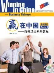 Giáo trình Tiếng Hoa Thương Mại -Tập 3 赢在中国 Winning in China Business- 商务汉语系列教程