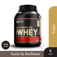 Thực phẩm bổ sung Optimum NutritionGold Standard 100% Whey Double Rich Chocolate5 lbs