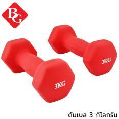 BG -COMBO tạ đôi 2 tạ tay 3KG cao cấp thép đặc bọc cao su nhám thái lan tập Gym (Tổng 6 kg) mói 2021