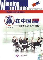 Giáo trình Tiếng Hoa Thương Mại -Tập 1 赢在中国Winning in ChinaBusiness-商务汉语系列教程
