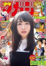 Tạp chí Weekly Shonen Magazine 週刊少年マガジン – 第13号 – 2018年3月14日