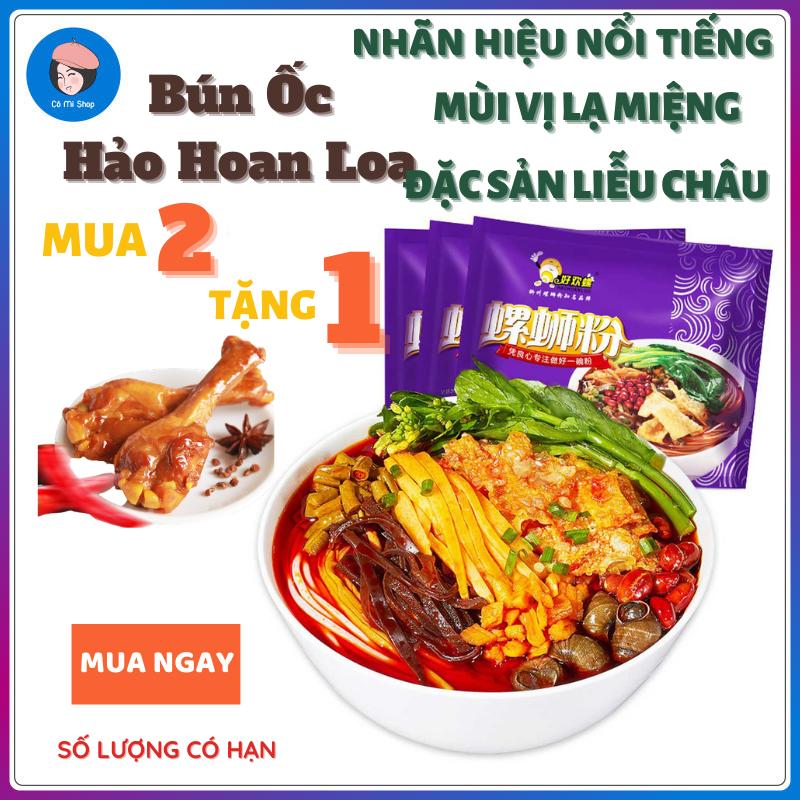 Đồ ăn vặt nội địa trung quốc, bún ốc liễu châu, bún ốc Haohuanluo (Hảo hoan loa) 300g – Cô Mi shop