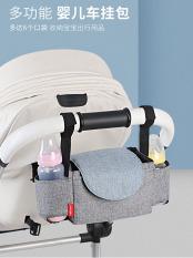 [HÀNG MỚI VỀ] Túi Treo Xe Đẩy mẫu mới hàng xuất siêu đẹp, đơn giản lại rộng rãi Đựng được bỉm, sữa, đồ cho mẹ Treo xe cực tiện lỢI