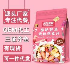 Ngũ cốc sữa chua trái cây 400g dinh dưỡng giảm cân inbox chọn mùi vị