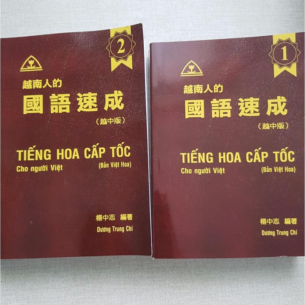 Sách Tiếng Trung - Hoa dành cho người mới bắt đầu. Đảm Bảo học nhanh gấp 3 lần