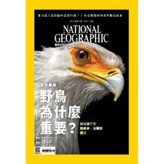 Tạp chí National Geographic 国家地理中文网 – 2018年 01月