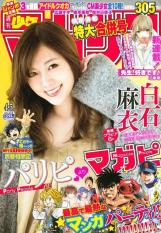 Tạp chí Weekly Shonen Magazine 週刊少年マガジン – 第4-5号 – 2018年1月11-15日