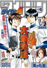 Tạp chí Weekly Shonen Magazine 週刊少年マガジン – 第47号 – 2017年11月8日