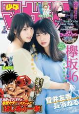 Tạp chí Weekly Shonen Magazine 週刊少年マガジン – 第6号 – 2018年1月22日