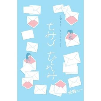 Ebook Thư tình - Iwaishunji PDF