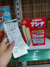 Bánh xốp Morinaga Nhật bổ sung Canxi Sắt và vitamin B1 B2 D cho bé từ 9 tháng