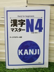 Sách Luyện Thi Kanji Masuta N4
