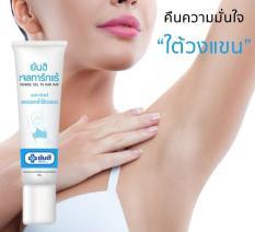 Gel giảm hôi nách thâm nách làm trắng da vùng nách Yanhee Thái Lan