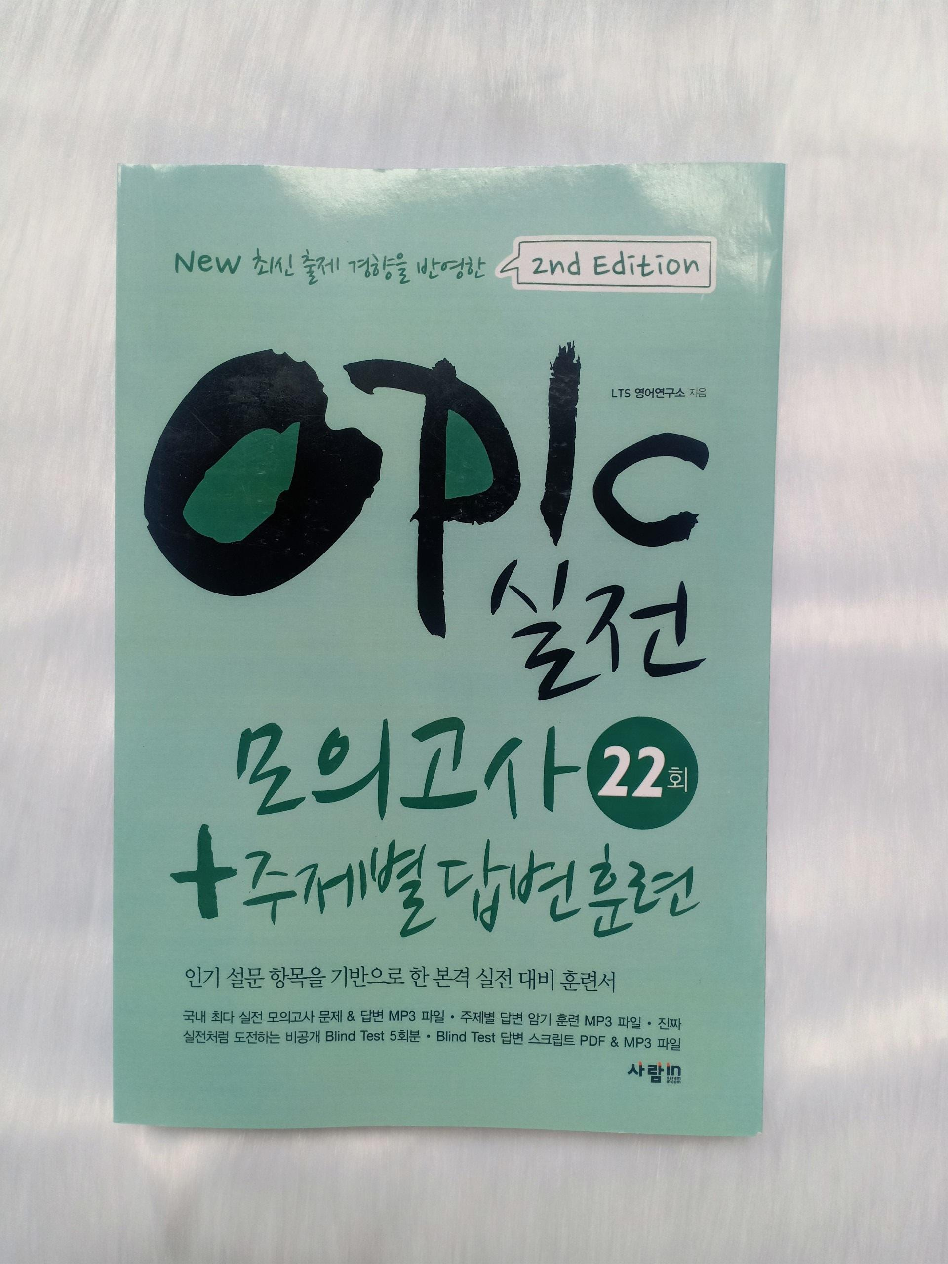 OPIC 22회
