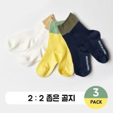 Set 3 đôi tất trẻ em Unifriend U7001 – Unifriend, Cotton Organic