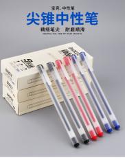 [HCM]Bút gel 0.5mm Basic Baoke | PC3768 sản phẩm chất lượng cao và được kiểm tra chất lượng trước khi giao hàng