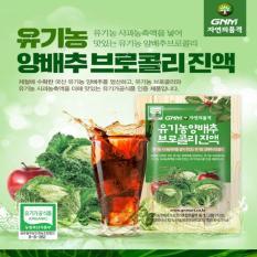 10 gói Nước ép bắp cải Hàn Quốc – date 2021