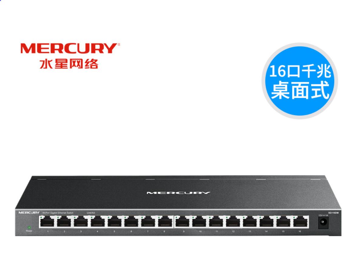 Bộ chia mạng 16 cổng full Gigabit MERCURY SG116DM vỏ thép