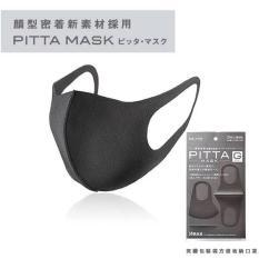 Túi 3 chiếc khẩu trang lọc khói bụi PITTA MASK 3D Nhật Bản (Đen)