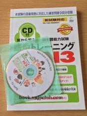 Mimikara Oboeru N3 Từ vựng – Bản Dịch Tiếng Việt kèm CD – Mimikara N3 Từ vựng – vnjpbook