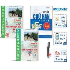 Combo Giáo Trình Hán Ngữ Tập 1 Và Tập Viết Chữ Hán – Học Kèm App – MCBooks