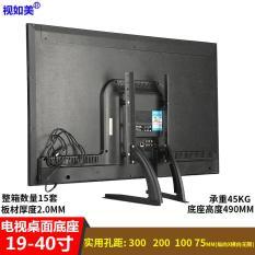 Chân đế tivi đa năng 19-42 inch, phù hợp tất cả các loại tivi – C14