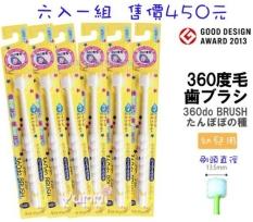 Bàn chải đánh răng 360 độ Nhật Bản