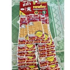 13 gói Mực Bento Màu Đỏ (cay vừa)