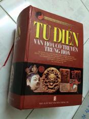 Từ Điển Văn Hóa Cổ Truyền Trung Hoa – Doãn Hiệp Lý