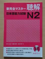 Sách nghe hiểu shinkanzen N2 song ngữ Nhật – Việt