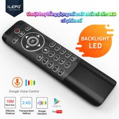 Chuột bay,chuot bay, chuột bay điều khiển giọng nói có điều khiển giọng nói, học IR phổ thông, bàn phím số, có đèn LED, tương thích hầu hết các thiết bị Tv box, smart Tv bảo hành 1 năm MT1