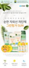 Kem chống nắng trẻ em GreenFinger SPF45 PA+++ 80ml .