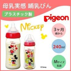 Bình sữa cho bé Pigeon chính hãng nội địa Nhật – Dung tích 160ml/240ml ( Phù Hợp Cho Bé Từ 0 – 5y )