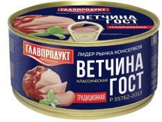 Jambon truyền thống Nga Glavproduct loại đặc biệt 325g giá sốc